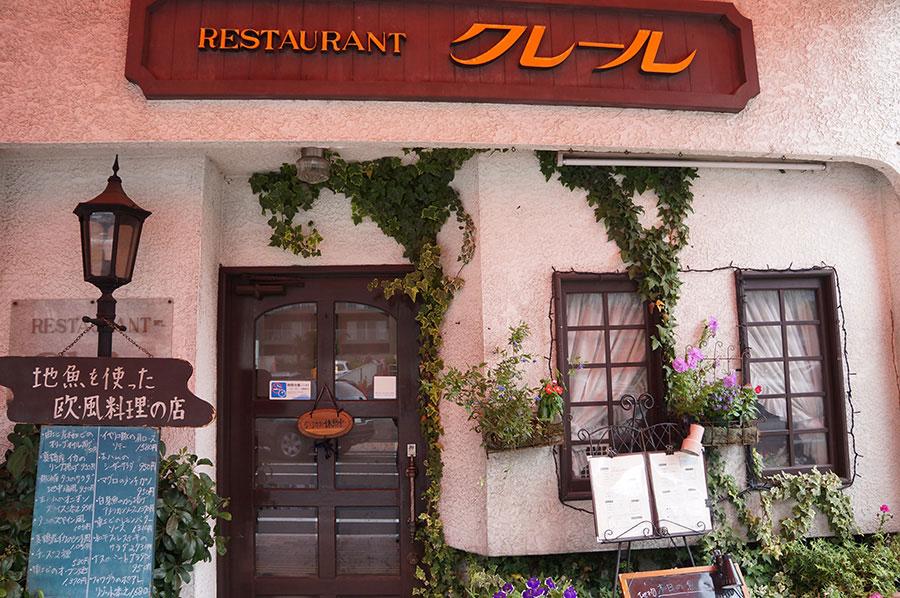 レストラン クレール
