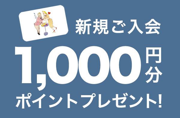 新規ご入会1,000円分ポイントプレゼント!